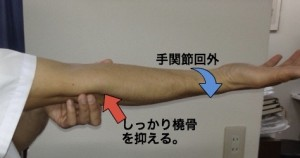 図5 手のひらを上に向けた状態で肘を伸ばす。