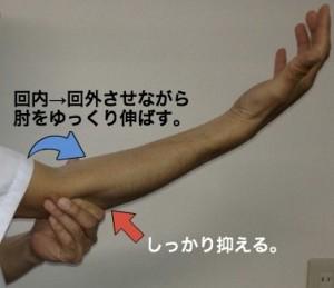 図9 肘を伸ばしながら前腕を回外させる。