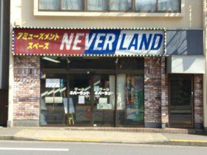 ※写真はネバーランドの許可を得て撮影いたしました。